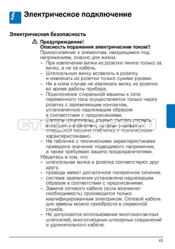 Инструкция Bosch WLG2416SOE Maxx 5 страница №45