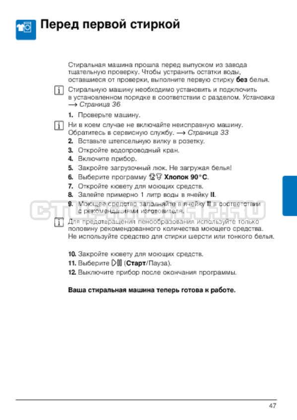 Инструкция Bosch WLG2416SOE Maxx 5 страница №47