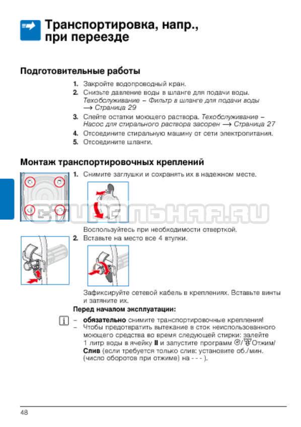 Инструкция Bosch WLG2416SOE Maxx 5 страница №48