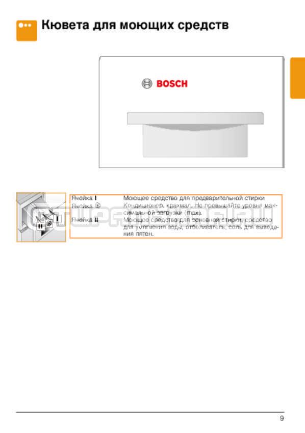 Инструкция Bosch WLG2416SOE Maxx 5 страница №9