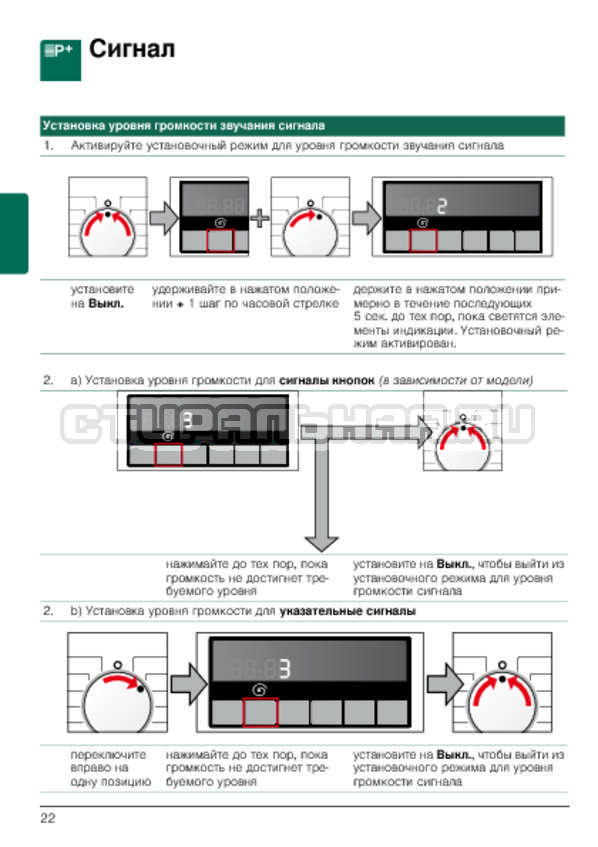 Инструкция Bosch WLG24260OE страница №22