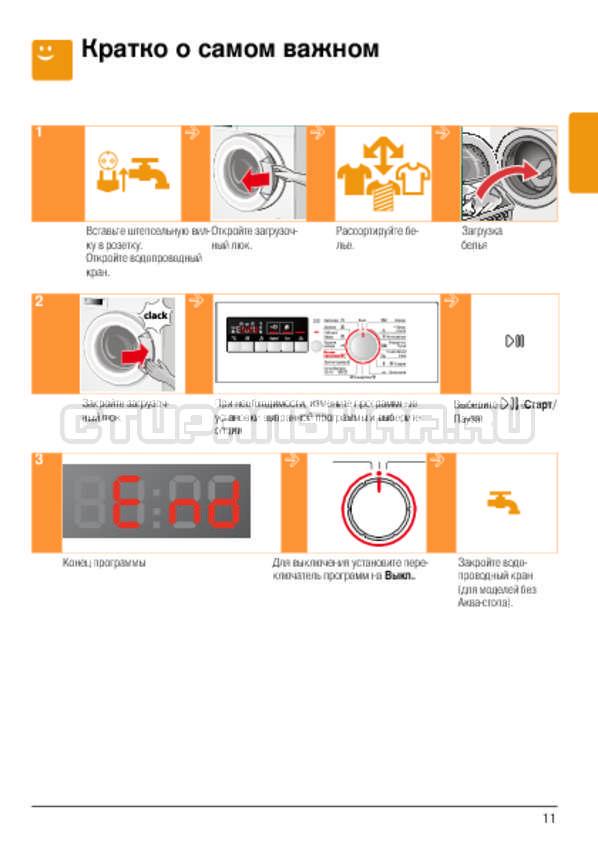 Инструкция Bosch WLG2426FOE страница №11