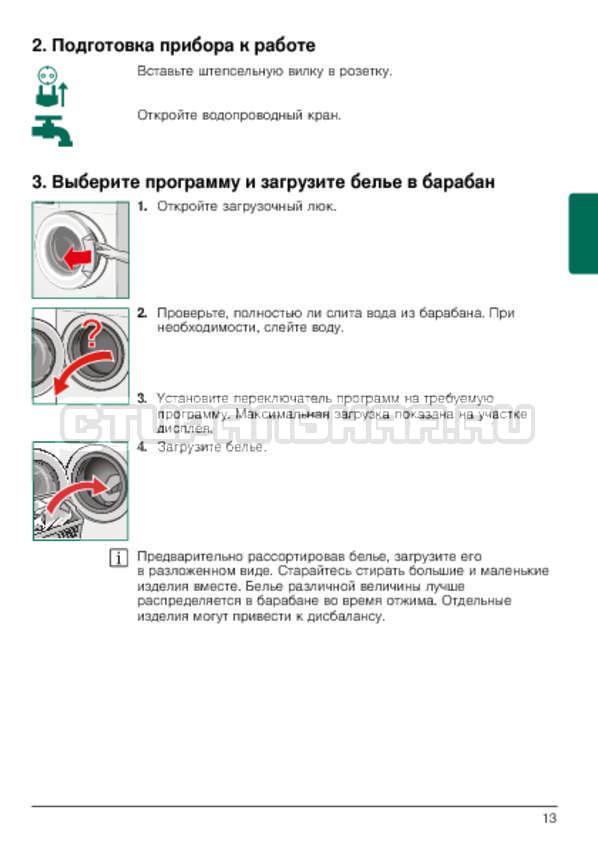 Инструкция Bosch WLG2426FOE страница №13