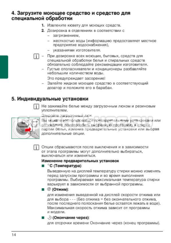 Инструкция Bosch WLG2426FOE страница №14