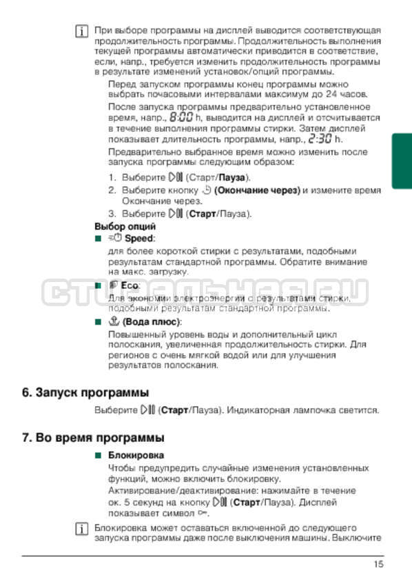Инструкция Bosch WLG2426FOE страница №15