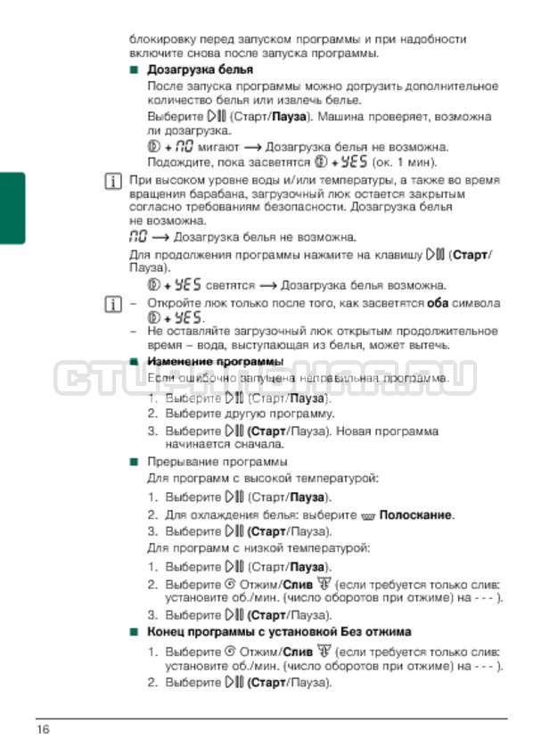 Инструкция Bosch WLG2426FOE страница №16