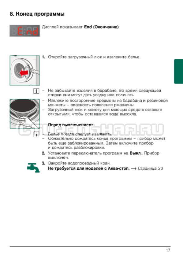 Инструкция Bosch WLG2426FOE страница №17