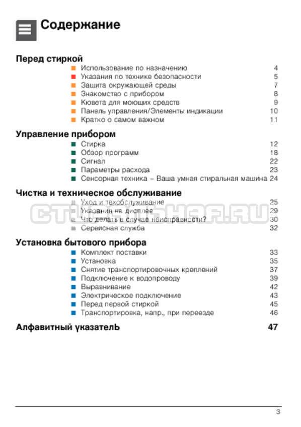 Инструкция Bosch WLG2426FOE страница №3