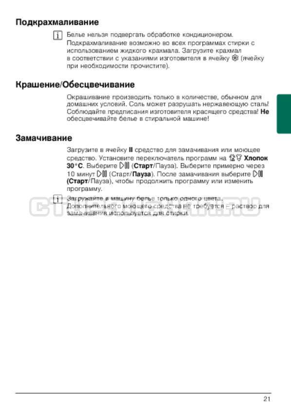 Инструкция Bosch WLG2426FOE страница №21