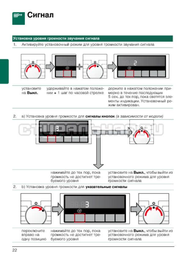 Инструкция Bosch WLG2426FOE страница №22