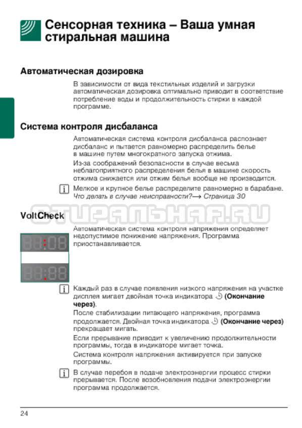 Инструкция Bosch WLG2426FOE страница №24