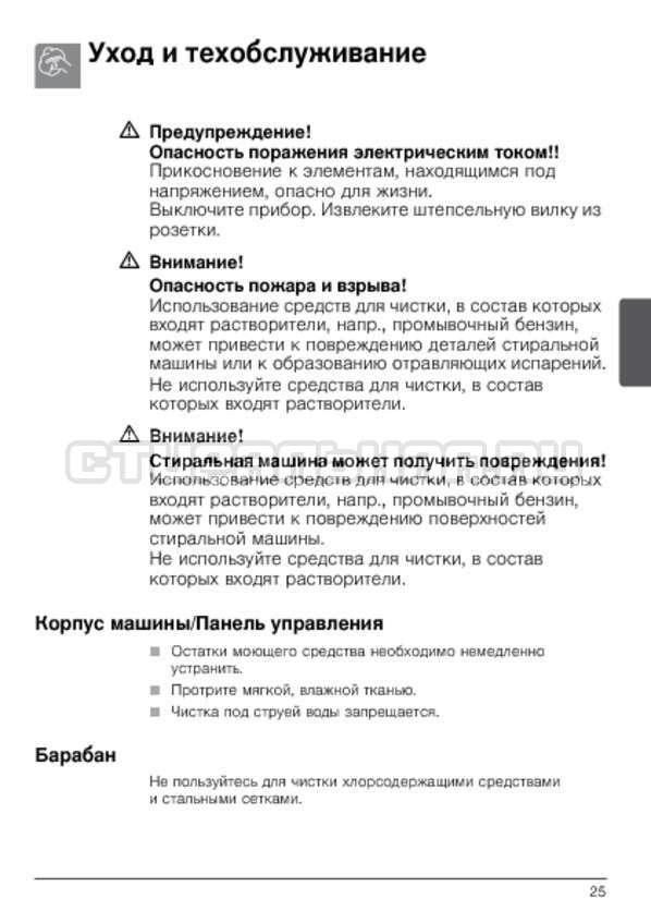 Инструкция Bosch WLG2426FOE страница №25