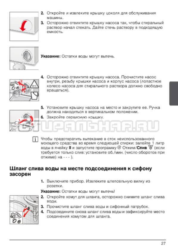 Инструкция Bosch WLG2426FOE страница №27