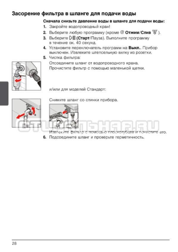 Инструкция Bosch WLG2426FOE страница №28