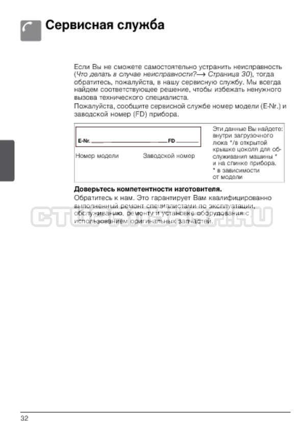 Инструкция Bosch WLG2426FOE страница №32