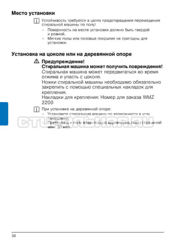 Инструкция Bosch WLG2426FOE страница №36