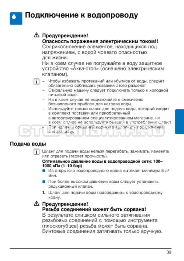 Инструкция Bosch WLG2426FOE страница №39