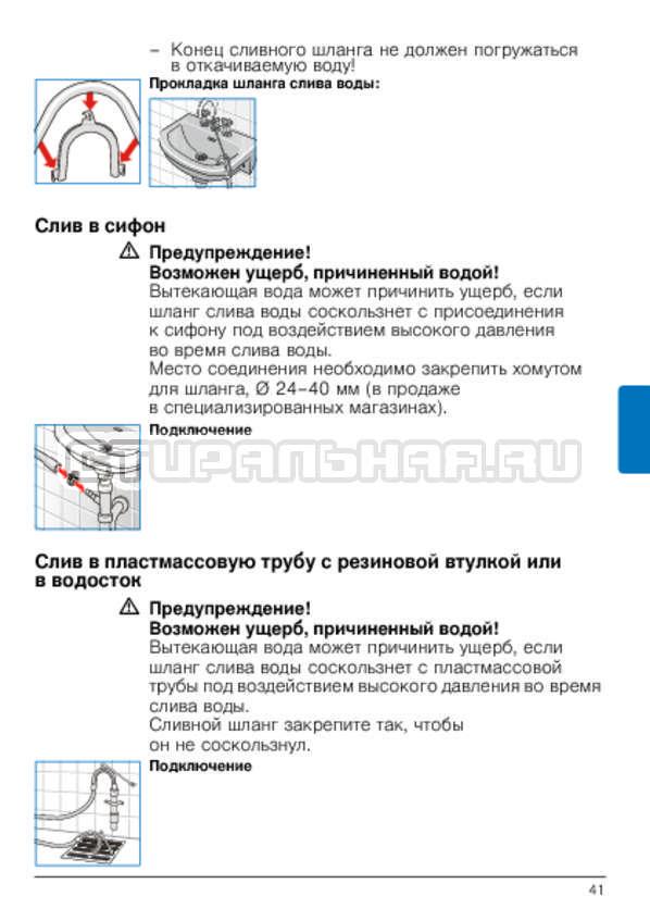 Инструкция Bosch WLG2426FOE страница №41