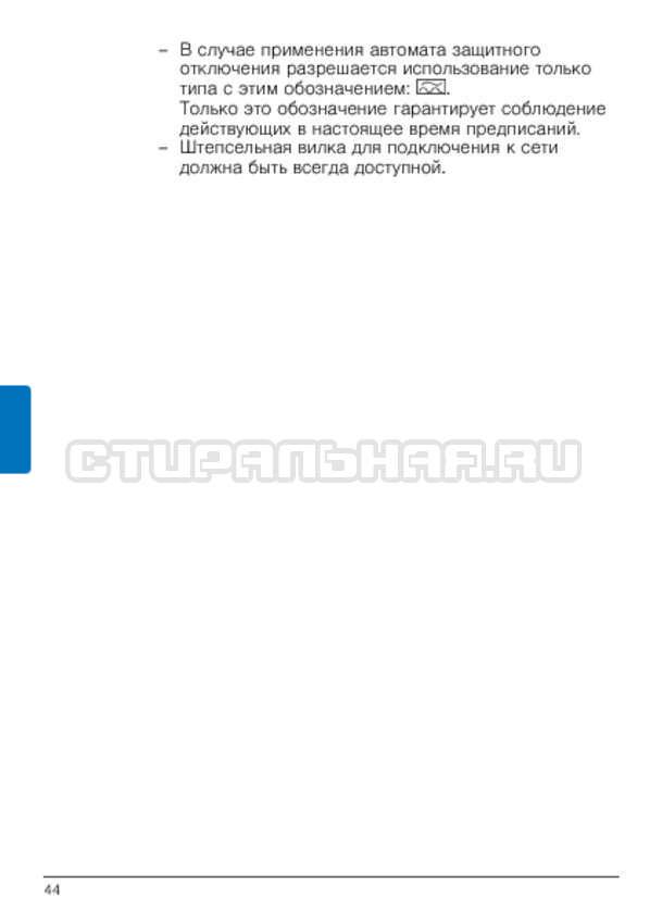 Инструкция Bosch WLG2426FOE страница №44