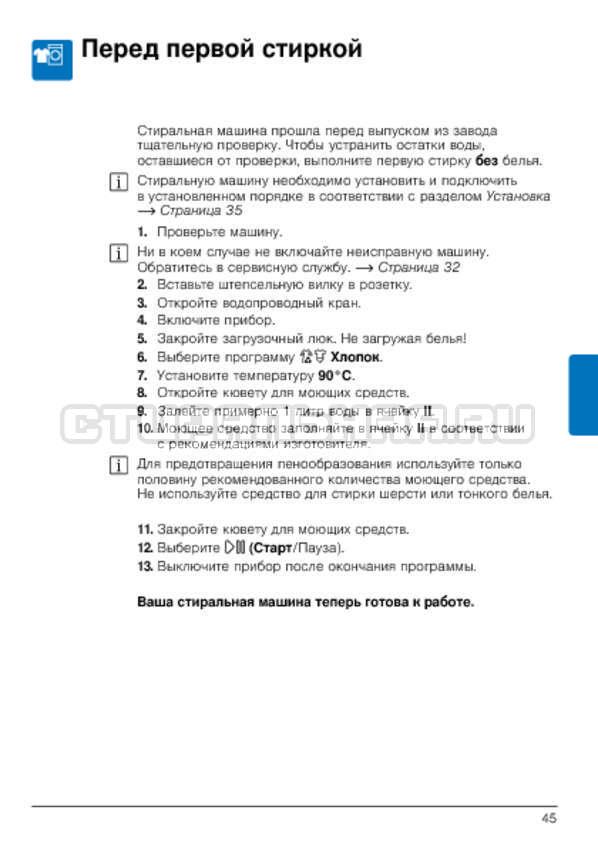 Инструкция Bosch WLG2426FOE страница №45
