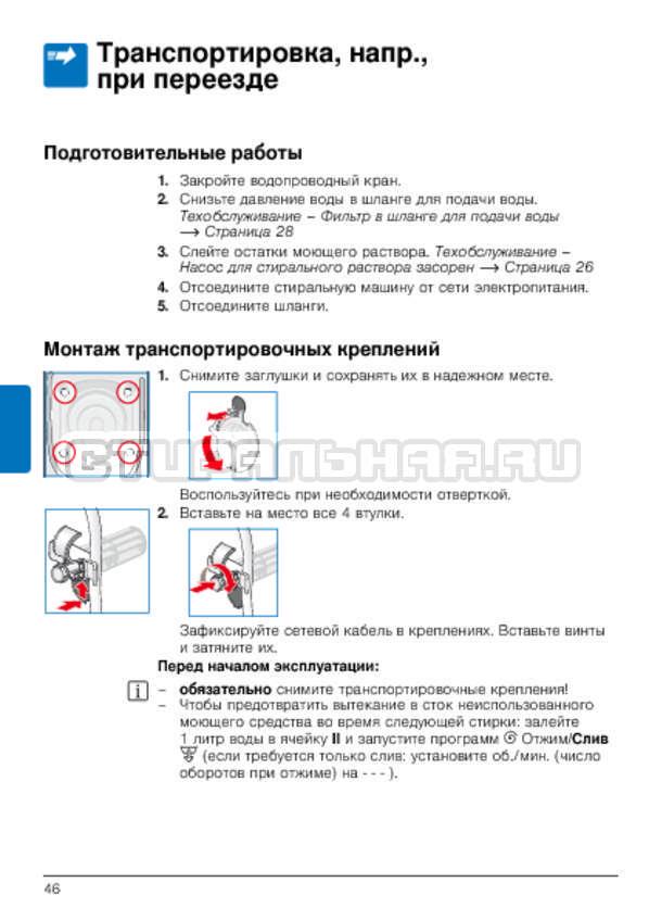 Инструкция Bosch WLG2426FOE страница №46