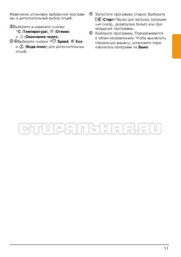 Инструкция Bosch WLG2426SOE страница №11