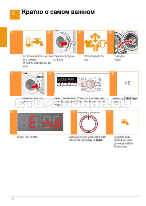 Инструкция Bosch WLG2426SOE страница №12