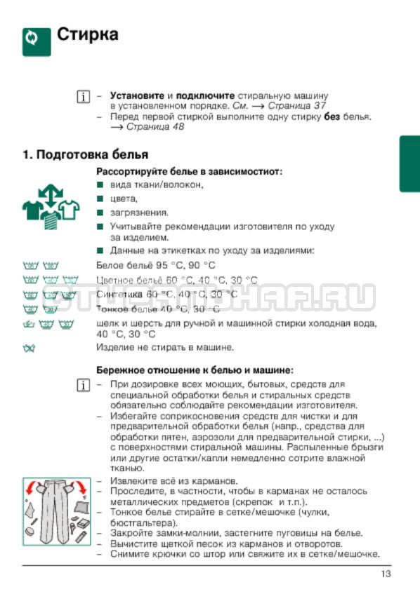 Инструкция Bosch WLG2426SOE страница №13