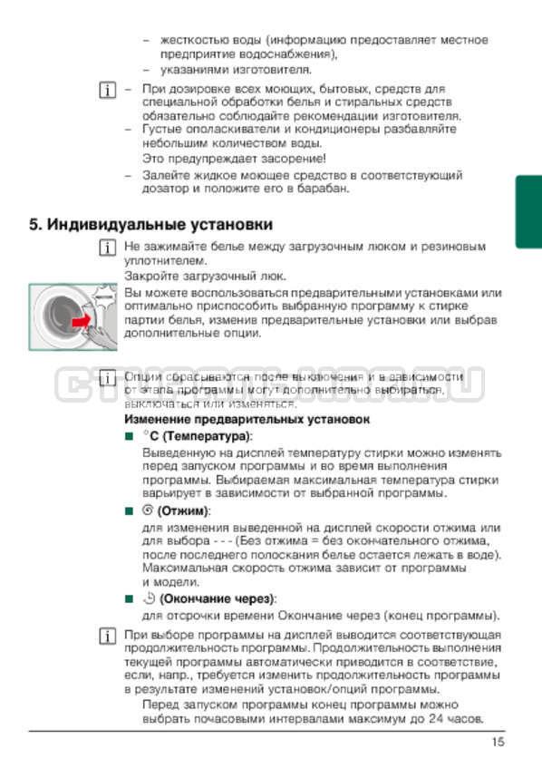 Инструкция Bosch WLG2426SOE страница №15