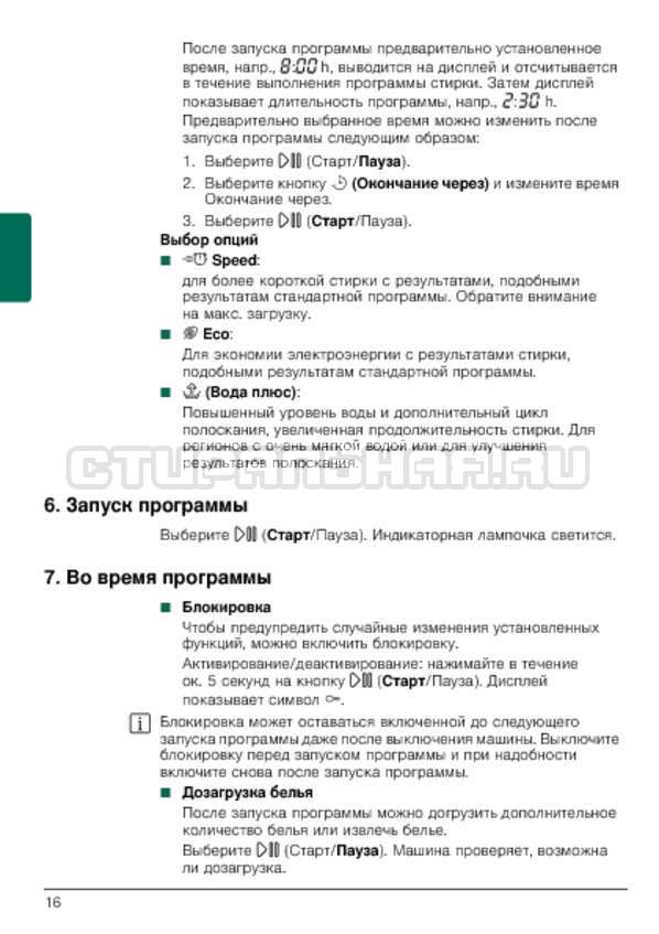 Инструкция Bosch WLG2426SOE страница №16