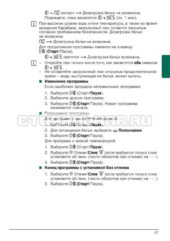 Инструкция Bosch WLG2426SOE страница №17