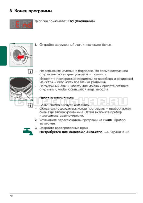 Инструкция Bosch WLG2426SOE страница №18