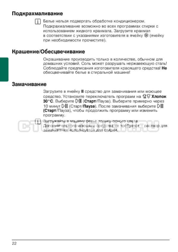 Инструкция Bosch WLG2426SOE страница №22