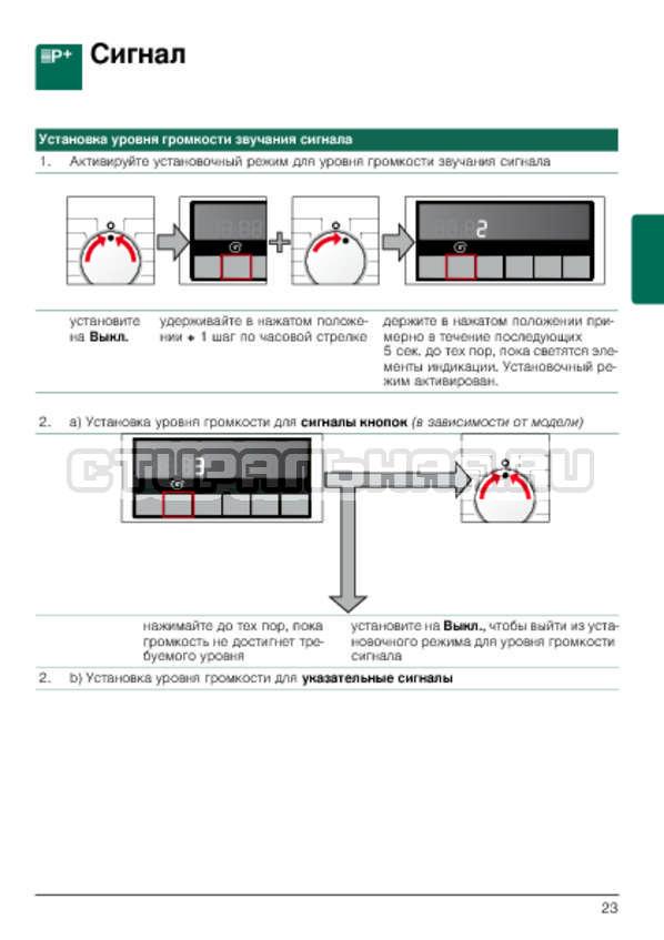 Инструкция Bosch WLG2426SOE страница №23