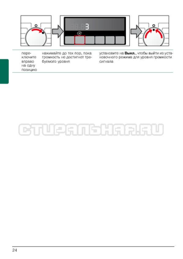 Инструкция Bosch WLG2426SOE страница №24