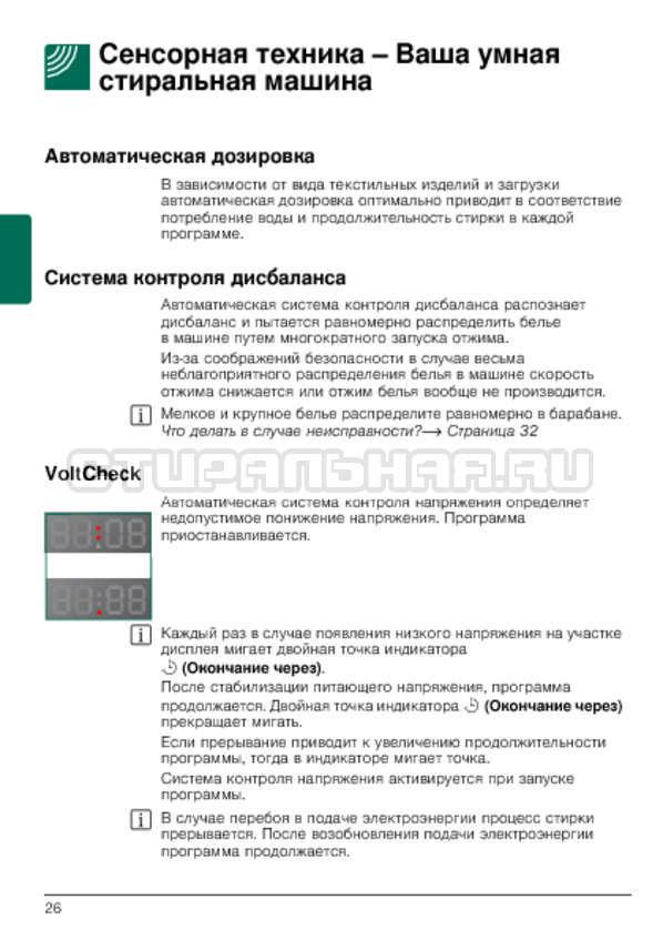 Инструкция Bosch WLG2426SOE страница №26