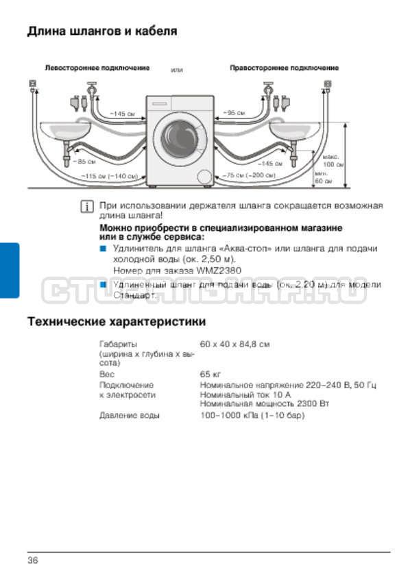 Инструкция Bosch WLG2426SOE страница №36