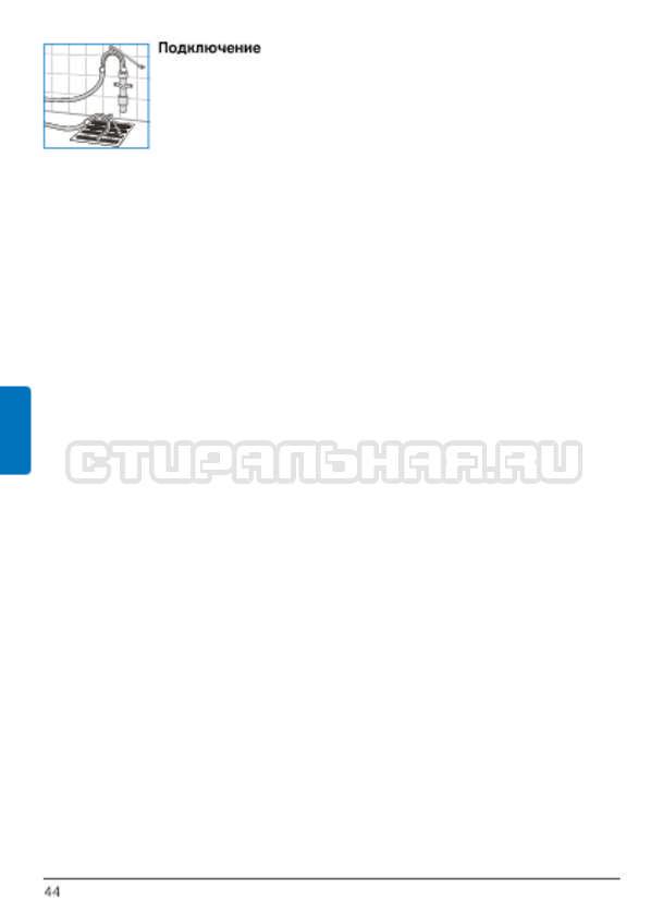 Инструкция Bosch WLG2426SOE страница №44