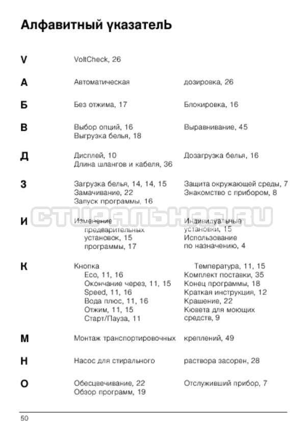 Инструкция Bosch WLG2426SOE страница №50
