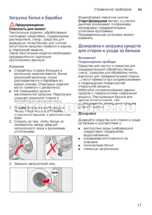 Инструкция Bosch WLK20140OE страница №17