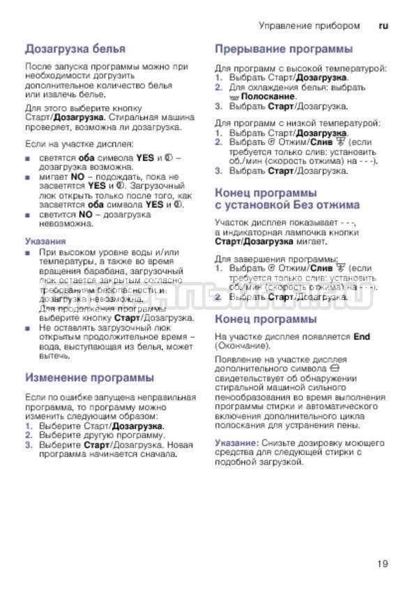 Инструкция Bosch WLK20140OE страница №19