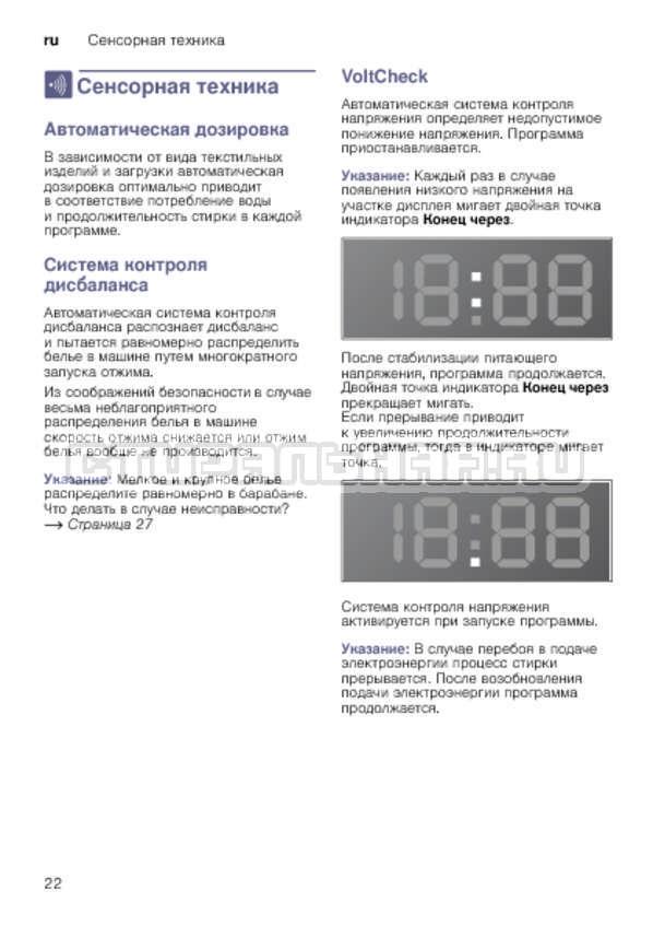 Инструкция Bosch WLK20140OE страница №22