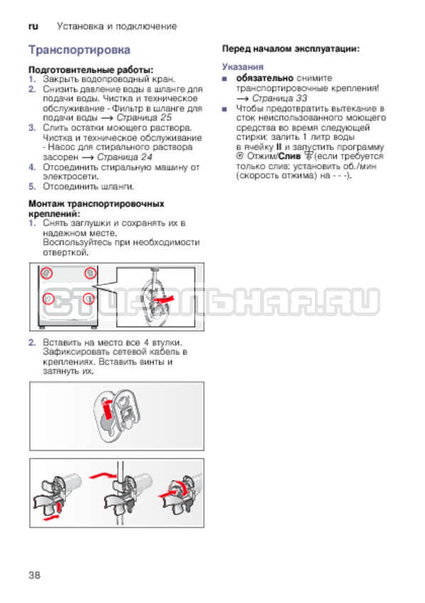 Инструкция Bosch WLK20140OE страница №38