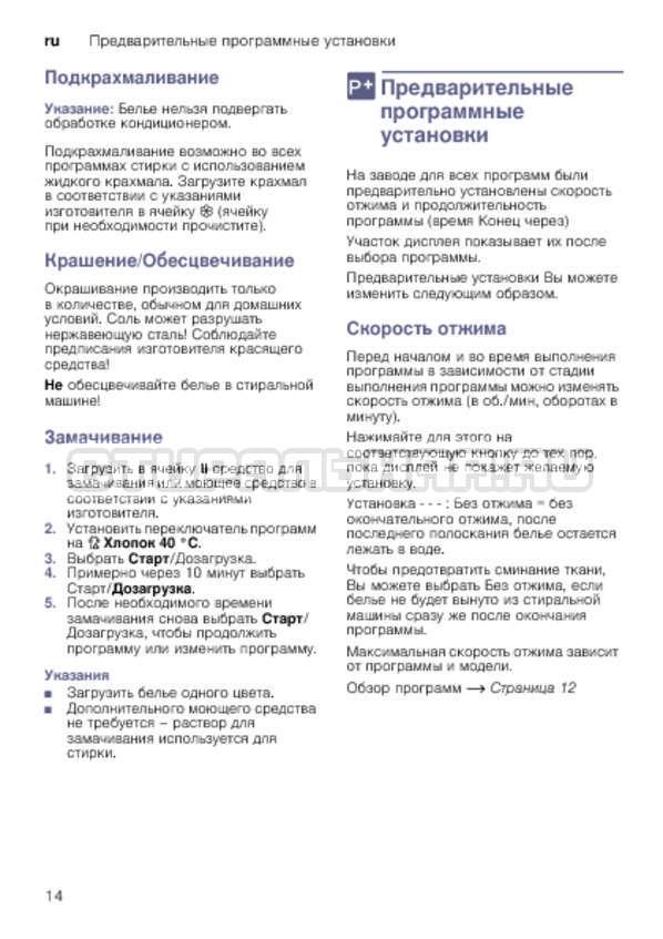 Инструкция Bosch WLK20160OE страница №14