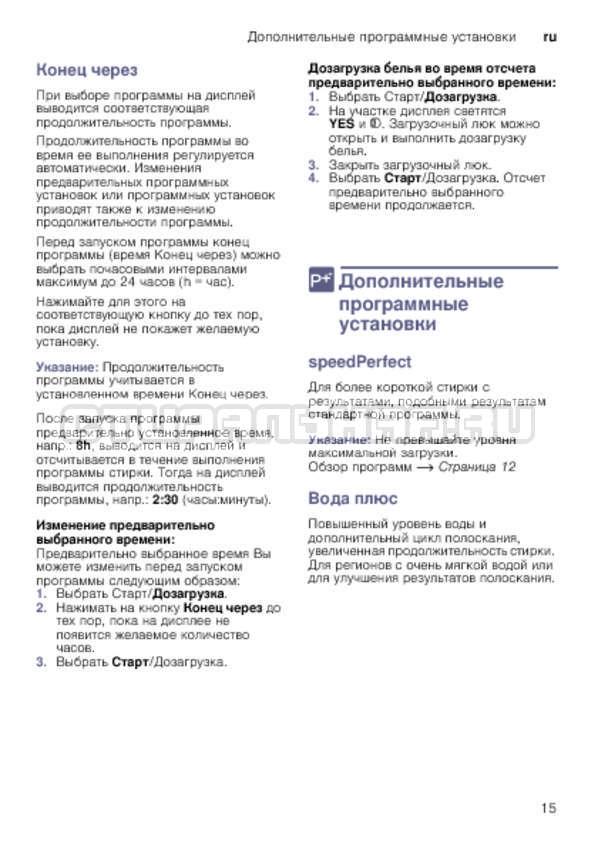 Инструкция Bosch WLK20160OE страница №15