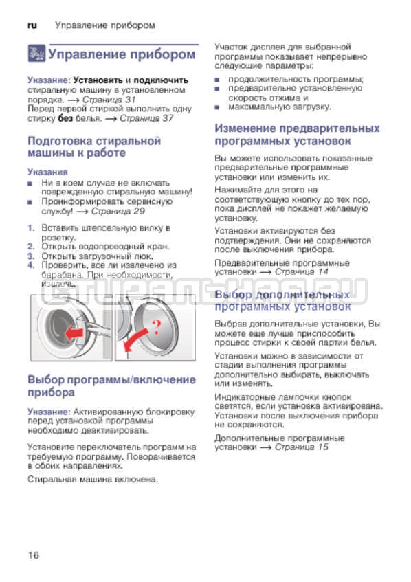 Инструкция Bosch WLK20160OE страница №16