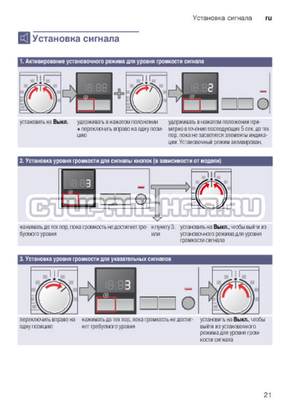 Инструкция Bosch WLK20160OE страница №21