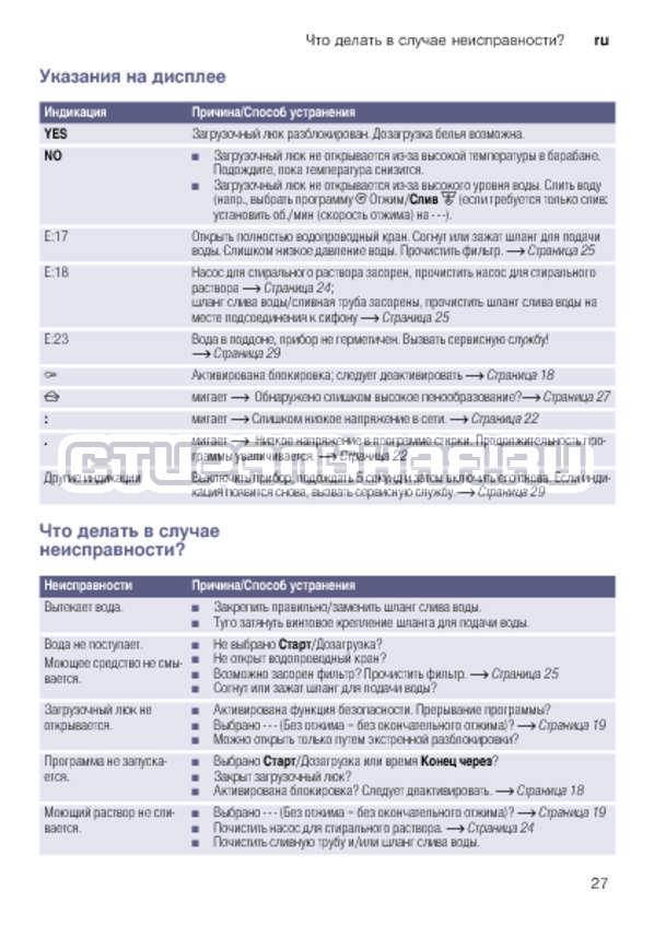 Инструкция Bosch WLK20160OE страница №27