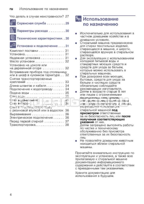 Инструкция Bosch WLK20160OE страница №4
