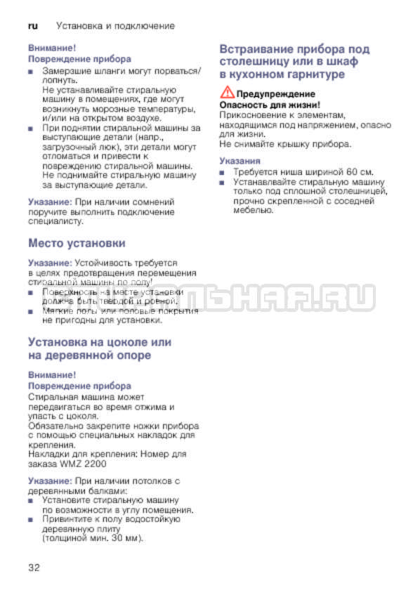 Инструкция Bosch WLK20160OE страница №32